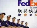 北京联邦电话北京FedEx宣武区大观园联邦快递电话