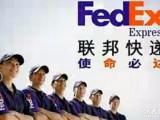 海淀联邦国际快递公司FEDEX客服
