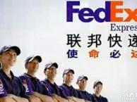 朝阳区芍药居FedEx联邦国际快递客服电话