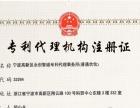 宁波永创智诚专利商标事务所专利律师商标律师上门服务
