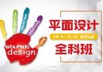 上海平面设计速成班 需求大 晋升快 薪资好