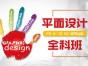 上海平面设计培训学校 初中毕业也能入行设计师门槛