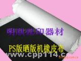 【特价销售】PS版橡皮布/胶印晒版机橡皮布/彩印晒版机橡皮布