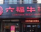 六福牛汤(牛汤,牛骨)