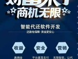 上海一家专属于你的一款智能代还软件app