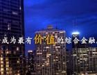 近期金融政策解读及深圳市中融恒富集团架构分析