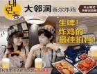 大邻洞首尔炸鸡产品好吃的秘诀是什么?