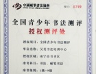 吴英书法培训中心2017秋季书法培训招生