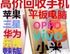 VIVO X23回收苹果电脑上门抵押手机回收