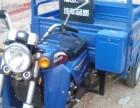 九成新福田三轮摩托车售出