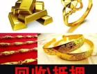 大量回收 抵押金银首饰 钻石 表包 礼品 奢侈品
