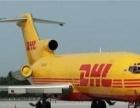 保定DHL国际快递保定DHL国际货运特价优惠