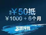 预售期50抵1000,游泳健身舞蹈瑜伽
