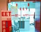 EET国际英语 EET国际英语加盟招商