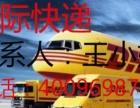 乌鲁木齐DHL国际快递谁DHL西沟国际快递