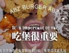 美汁堡汉堡是怎么加盟的/汉堡加盟榜