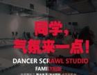 学舞蹈来舞涂新学期优惠以及课程安排