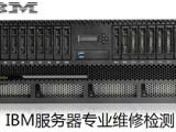 重庆IBM服务器维修站维修服务中心