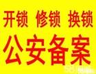 南京24小时配汽车钥匙电话丨南京配汽车钥匙110指定丨