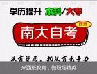 南京学历提升,就来西班教育!