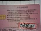 永琪三折综合美容卡(可护法美容美体,最全最低折扣卡