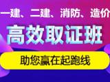 北京不错的一建 二建 BIM 监理工程师培训机构