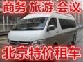 北京朝阳区考斯特中巴大巴依维柯全顺租车包车实惠