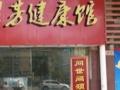 王耀芳健康馆加盟加盟养生保健 投资金额 1万元以下