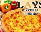 沧州最火的披萨快餐店加盟/披萨扣披萨热线是多少