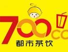 四平700cc都市茶饮价格表 700cc都市茶饮加盟网