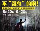 鹤壁雨屋出租展示雨屋厂家租赁及价格