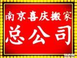 南京喜庆搬家总公司专业钢琴搬运 仪器 设备 搬运
