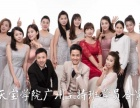深圳南山婚礼主持人培训机构、婚礼司仪主持人培训机构
