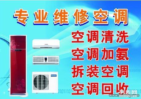 温州梧田专业维修各种品牌空调拆装移机清洗加氟你身边的空调专家
