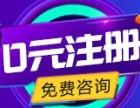 南京专业代办公司注册 提供全区地址 3天拿证