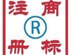 淮安商标注册,代理记账