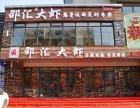 大虾店加盟品牌榜 邵汇大虾加盟 香辣虾加盟
