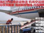 静安区石门二路华宇物流托运行李电瓶车国际海运航空物流