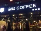 上海咖啡店加盟