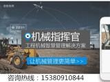 机械指挥官 工程机械物联网