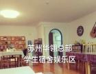华翎总校 现代舞专业班教练班 减肥瘦身 兴趣爱好班