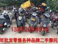 长年批发二手摩托车