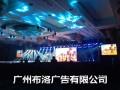 广州番禺区大型楼盘开盘庆典活动场地布置服务商