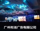 广州布洛会议服务一阴子就走了出去会场布置搭建执行服务公』司