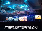 广州周年庆典开业庆典晚宴中国股市 灯光音响舞台设备租赁公司