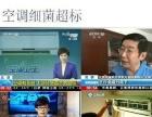 广州洁净100家电清洗连锁机构加盟 面向全国招加盟