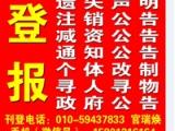 中国改革报广告部(声明公告登报电话)