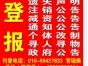京华时报广告部电话