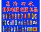 宁夏地区高价回收茅台 五粮液