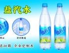 苏州雪菲力盐汽水价格 优质盐汽水批发/采购